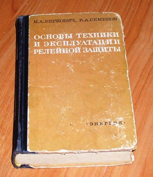 "Книга: Беркович М.А., Семёнов В.А. ""Основы техники и эксплуатации.."" *7051"