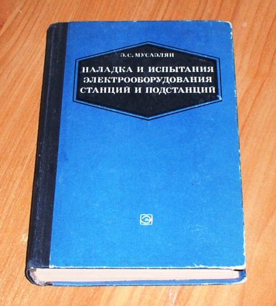 """Книга: Мусаэлян Э.С. """"Наладка и испытания электрооборудования... *7052"""