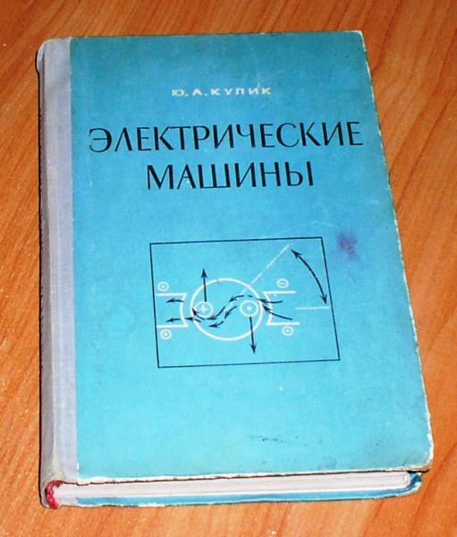 """Книга: Кулик Ю.А. """"Электрические машины"""" *7054"""