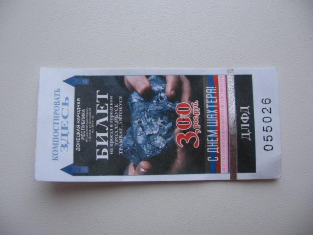 Донецк С ДНЕМ ШАХТЕРА! Билет на проезд в городском ТРОЛЛЕЙБУСЕ, ТРАМВАЕ, АВТОБУСЕ.