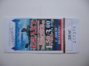 Фото Билеты и жетоны, городской транспорт Донецк С ДНЕМ ШАХТЕРА!  Билет на проезд в городском ТРОЛЛЕЙБУСЕ, ТРАМВАЕ, АВТОБУСЕ.