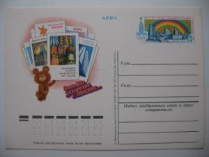 Фото Почтовые открытки (карточки), почтовые карточки с оригинальной маркой Игры 22 Олимпиады Москва 80
