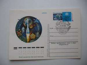 Фото Почтовые открытки (карточки), почтовые карточки с оригинальной маркой 2я конференция ООН по исследованию и использованию космического пространства в мирных целях 1982