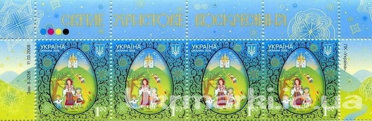 Фото Почтовые марки Украины, Почтовые марки Украины 2008 год 2008 № 909 верхняя часть почтовых марок Христос Воскрес!