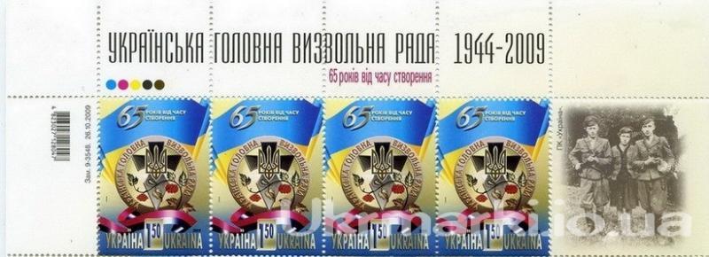 2009 № 1015 часть листа почтовых марок Освободительная Рада