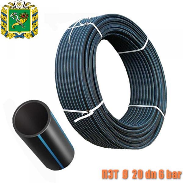 Полиэтиленовая труба Ø 20 для водопровода черная с синей полосой. Пр-во Харьков( Украина)