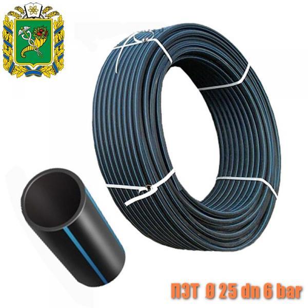 Полиэтиленовая труба Ø 25 для водопровода черная с синей полосой. Пр-во Харьков( Украина)