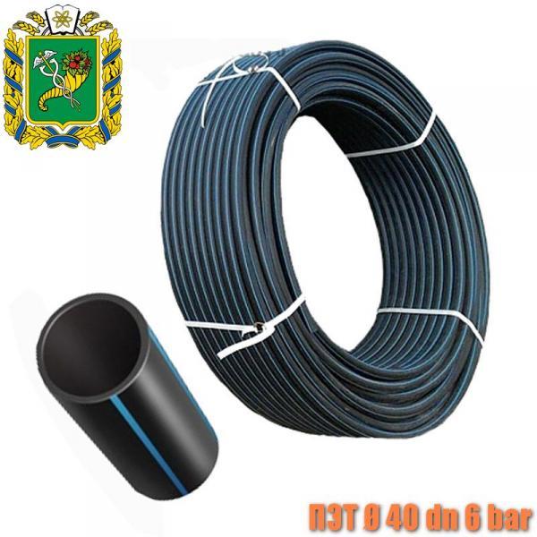 Полиэтиленовая труба Ø 40 для водопровода черная с синей полосой. Пр-во Харьков( Украина)