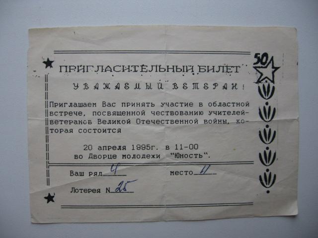 Картон открытки, приглашения для ветеранов вов