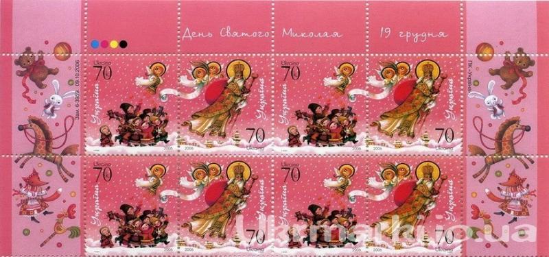 2006 № 779-780 часть марочного листа День Святого Николая