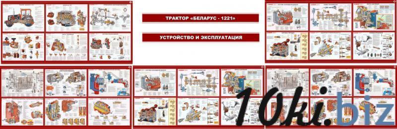 Комплекты стендов по устройству тракторов МТЗ 1221,320, 1522, 800-900 купить в Беларуси - Информационные стенды