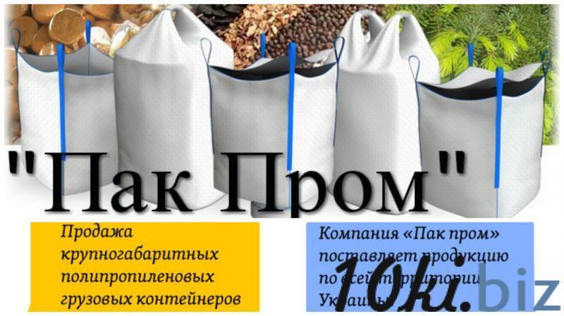 Купить мешки Биг Бэг, Харьков и область