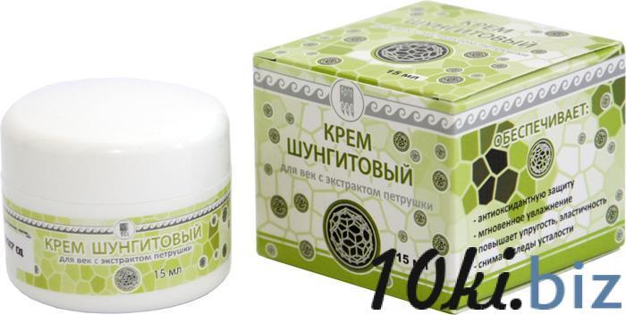 Крем шунгитовый для век с экстрактом петрушки Средства по уходу за кожей вокруг глаз в России