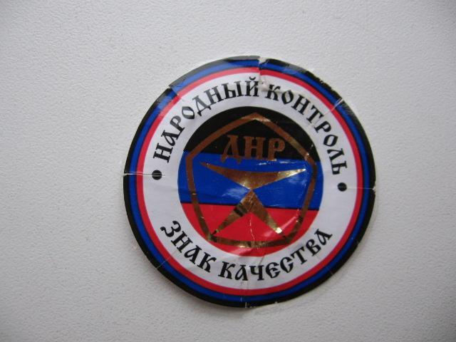 Народный контроль Знак качества