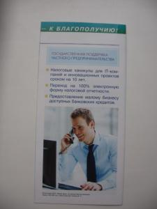 Фото Агитационные материалы  выборов (для любителей и музеев)