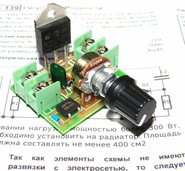 Фазовый регулятор мощности 8.5 кВт BTA41-600