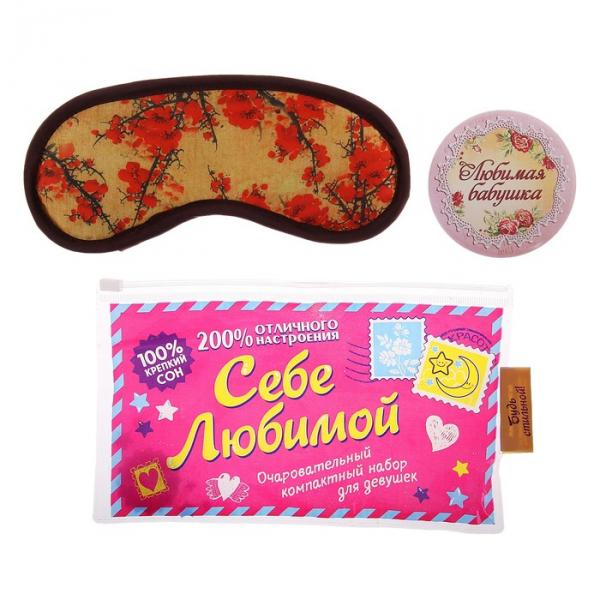 "Набор маска для сна и зеркало ""Любимая бабушка"""
