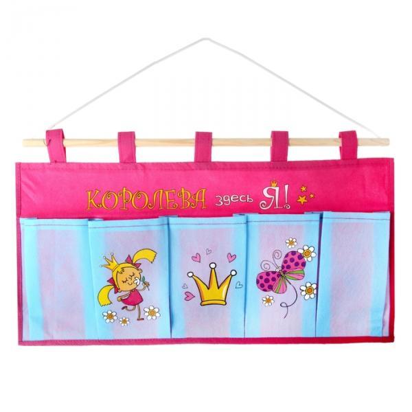 """Кармашки на стену """"Королева - это я"""" (5 отделений), цвет розово-голубой"""