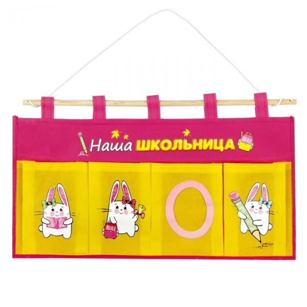 """Кармашки на стену """"Наша школьница"""" (4 отделения), цвет розово-желтый"""
