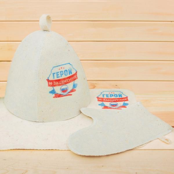 """Банный набор: шапка, коврик и рукавица """"Герою и защитнику"""""""