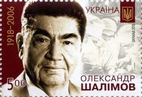 Фото Почтовые марки Украины, Почтовые марки Украины 2018 год  2018 № 1626 почтовая марка хирург Александр Шалимов. 1918-2006