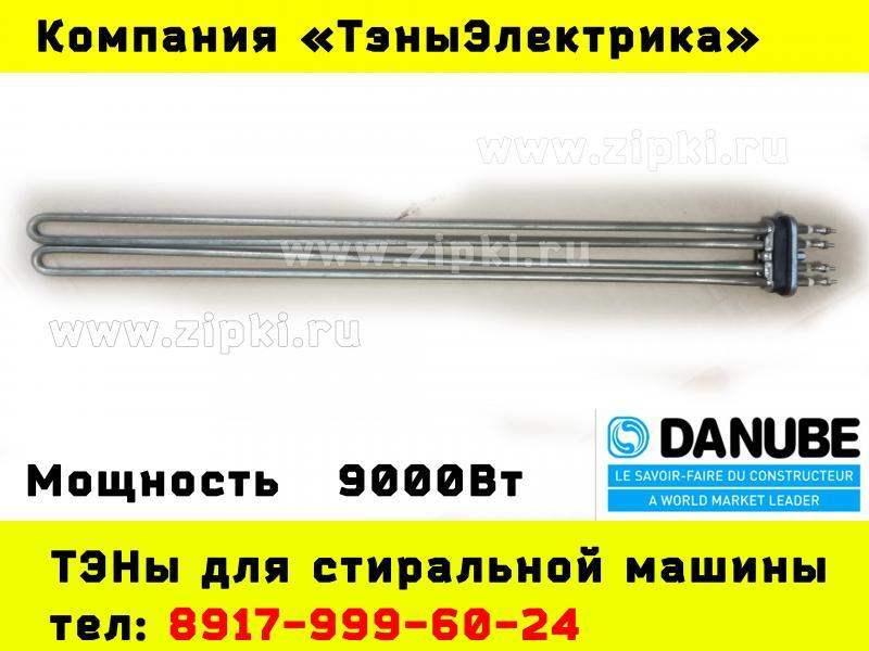 ТЭН стиральной машины Danube 9000W (9 кВт)