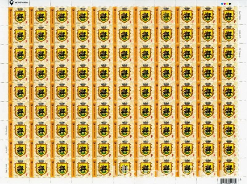 Фото Стандартные почтовые марки Украины для коллекции, Почтовые марки Украины 2017 № 1573 (Зам. 17.3309 от 16.05.17 (м-т 2017) лист