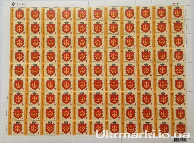 Фото Стандартные почтовые марки Украины для коллекции, Почтовые марки Украины 2017 № 1574 (Зам. 17.3312 от 16.05.17 (м-т 2017) лист