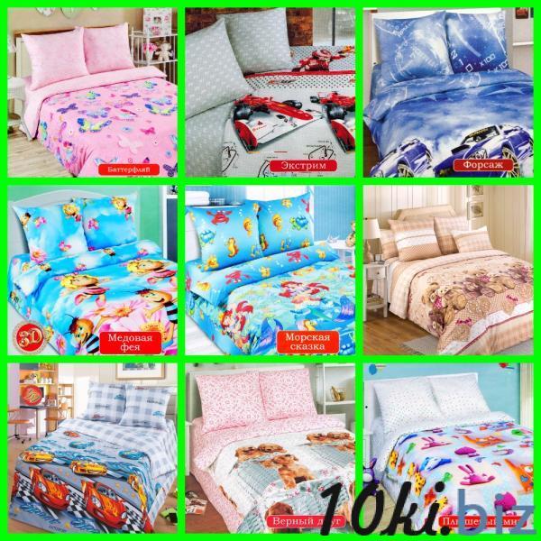 Комплекты  постельного белья из поплина детский Детское постельное белье в России