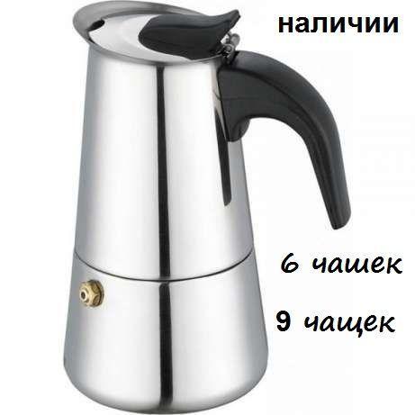 Гейзерная кофеварка из нержавейки на 6чашечек\300мл