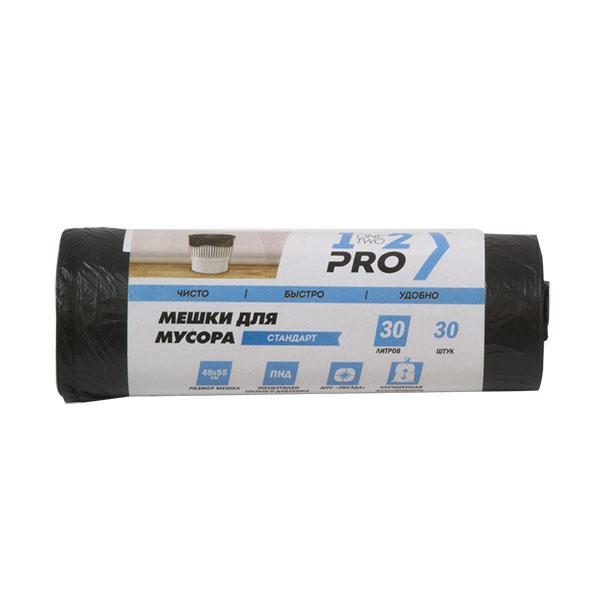 Пакеты д/мусора, 1-2-Pro, 48х55см, 30л, 30шт, черный.