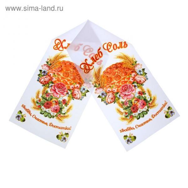 Рушник свадебный «Хлеб-соль»