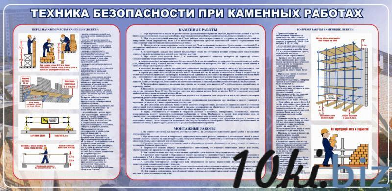 """Стенд """"Техника безопасности при проведении каменных работ"""" купить в Беларуси - Оборудование для учебных заведений"""