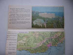 Фото Карты городов МИРА Ялта туристическая схема 1977