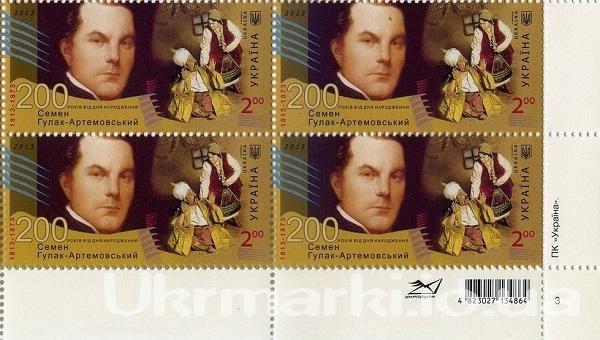 Фото Почтовые марки Украины, Почтовые марки Украины 2013 год 2013 № 1275 угловой квартблок почтовых марок Семен Гулак-Артемовський. 200 років від дня рождения