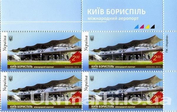 2013 № 1280 угловой квартблок почтовых марок Аэропорт Борисполь самолеты
