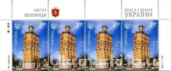 2013 № 1310 почтовые марки Винница - водонапорная башня