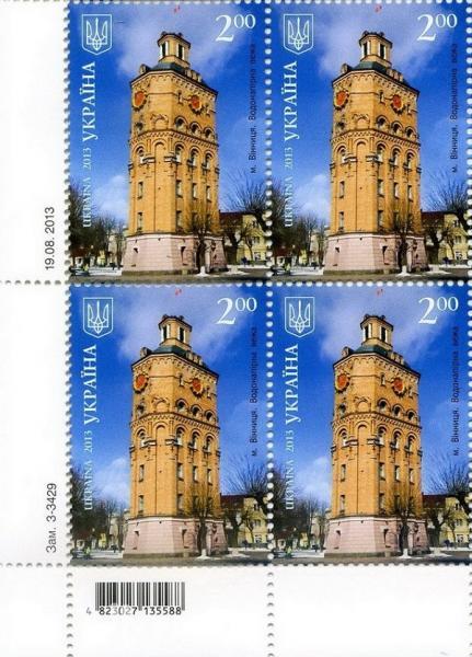 2013 № 1310 угловой квартблок почтовых марок Винница - водонапорная башня