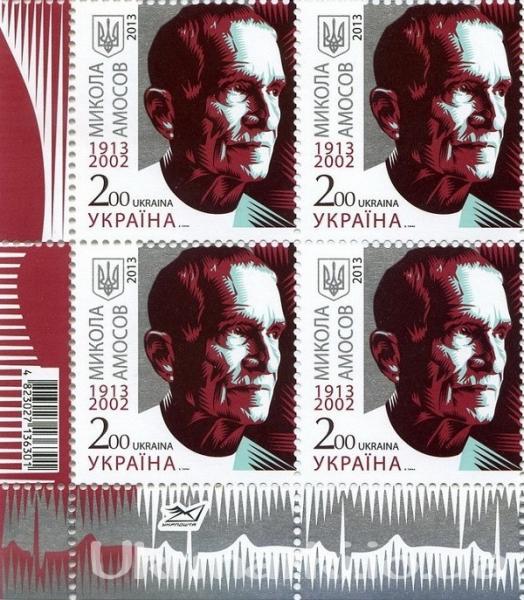 2013 № 1331 угловой квартблок почтовых марок Академик Амосов
