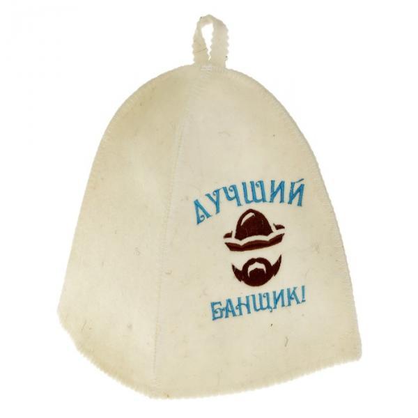 """Банная шапка с вышивкой """"Лучший банщик"""", высший сорт ПРОМО"""