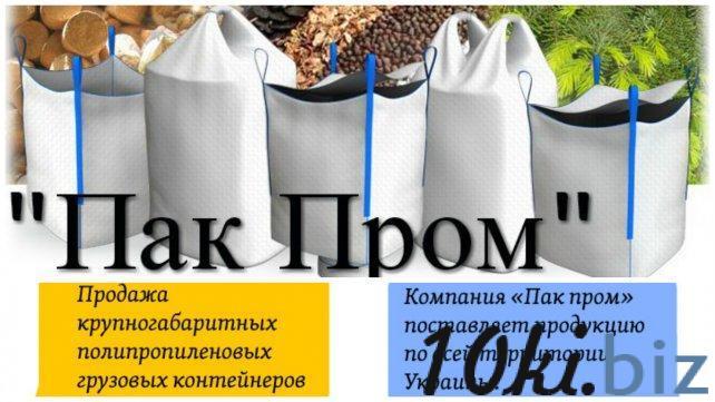 Купить мешки Биг Бэг в Харькове. Недорого