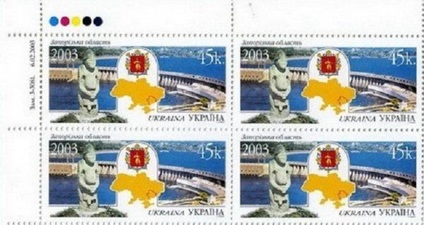 Фото Почтовые марки Украины, Почтовые марки Украины 2003 год 2003 № 542 угловой квартблок почтовых марок Запорожская область