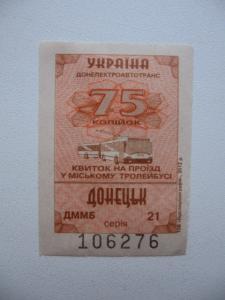 Фото Билеты и жетоны, городской транспорт Донецк троллейбус 20112   1  шт