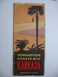 Фото Карты городов МИРА Черноморское побережье КАВКАЗА туристическая схема  1969