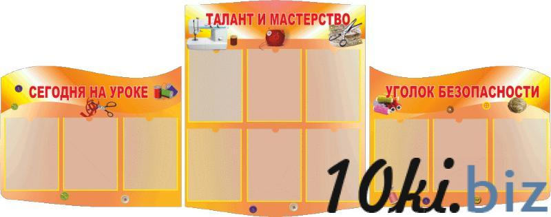 Комплект стендов для кабинета труда  купить в Беларуси - Оборудование для учебных заведений
