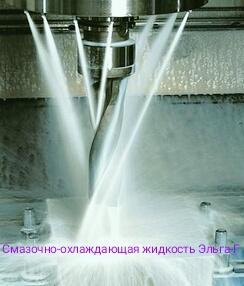 Фото Смазочно-охлаждающая жидкость(СОЖ). Смазочно-охлаждающая жидкость(СОЖ) 20% концентрат.
