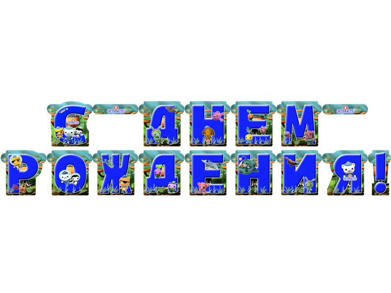 "Гирлянда ""Октонавты"" РУС, - 2,25 м."
