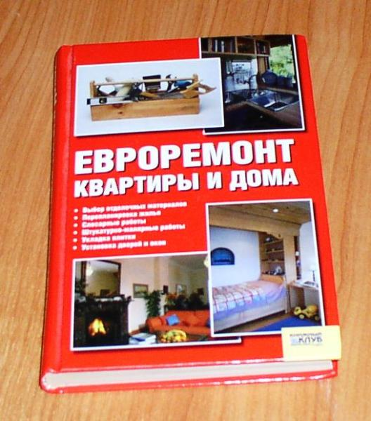 "Книга: ""Евроремонт квартиры и дома"" *7142"