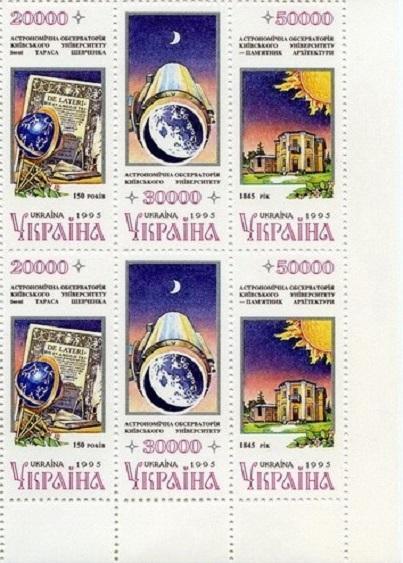 1996 № 101-103 сцепки почтовых марок 150-летие астрономической обсерватории