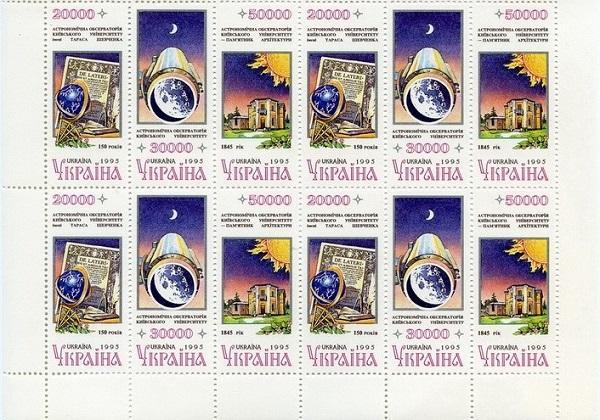 1996 № 101-103 часть листа  из сцепок почтовых марок 150-летие астрономической обсерватории